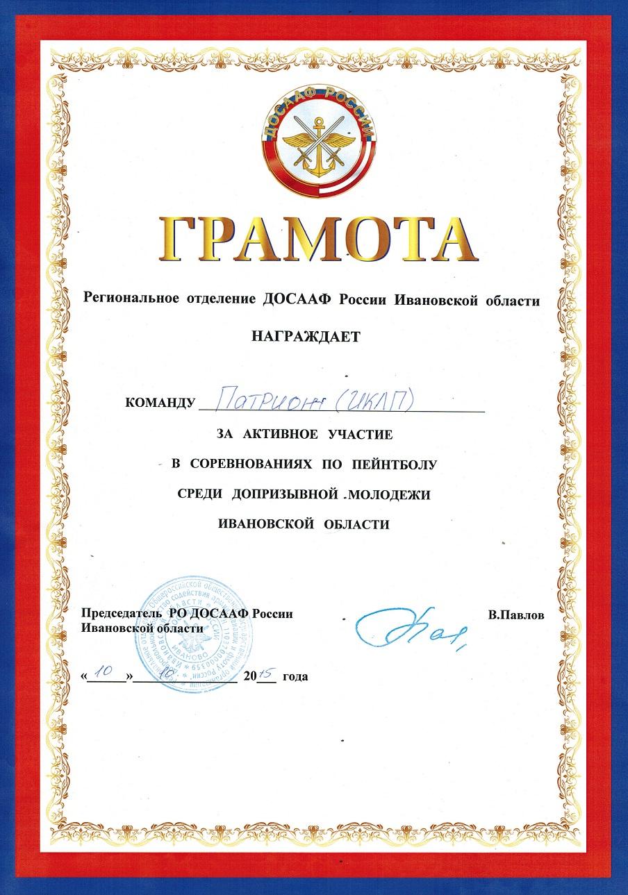 Хроника событий уч года ОГБПОУ Ивановский колледж  Наша молодая команда состоящая исключительно из девушек получила диплом за активное участие в соревнованиях
