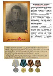 Беганцев П.И. Бессметрный полк_1