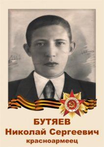 Бутяев Николай Сергеевич