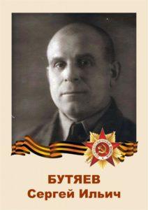 Бутяев Сергей Ильич