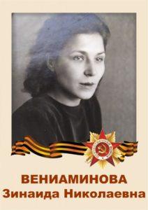 Вениаминова Зинаида Николаевна