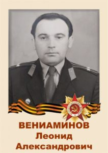 Вениаминов Леонид Александрович