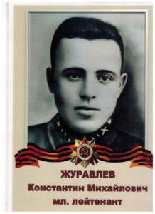 Журавлев КМ