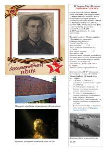 Ковков Борис Павлович_1