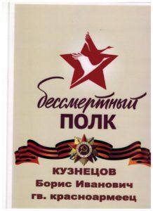Кузнецов БИ