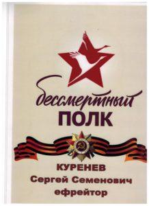 Куренев СС