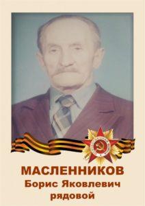 Масленников