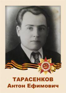 Тарасенков Антон Ефимович