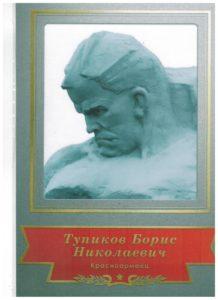 Тупиков БН