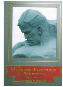 Шумилов АИ
