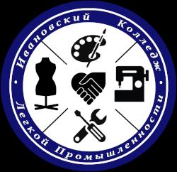 """ОГБПОУ """"Ивановский колледж легкой промышленности"""""""